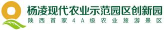 杨凌现代农业示范园区创新园